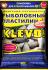 """Пластилин рыболовный (фидерный наполнитель)   900г """"KLEVO"""""""